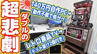 総額140万円の自作PC「XEON草PC」の台座としてレトロ風液晶テレビを買ったらドット抜けが2個もある超絶外れ個体。 吉田のドット抜け引き率は異常ですが、まぁ慣れっこなので業者にガチクレーム。 とりあえず、それはいいとして問題はXEON草PC。 前回の動画で治ったはずですが再び故障。ソフトウェア動作せず。 もうこれはダメだなっと悟って廃棄処分を検討へ。  編集責任者:요시다요시오  レトロ風テレビ(販売先リンク)→ https://amzn.to/2ZlChBe  (アマゾンアソシエイトリンクを使用してるってばよ) ==再生リストはこちら== XEON搭載自作PCの再生リスト https://www.youtube.com/watch?v=j48WMp0iRNQ&list=PLcJ4-8thQtcrqwCOEgrXaH8qL5suAZWjC  ==素材== イラストは「あかね大佐」さんが生み出してます! https://twitter.com/Colonel_Akane  ==ヨシダグッズ== グッズ販売 https://yoshida-ss.booth.pm/ LINEスタンプ https://store.line.me/stickershop/product/7048464 LINE着せ替え https://store.line.me/themeshop/product/1701a36f-fad9-4a0f-8aa6-ab31bc7699cc 無料壁紙(PC・スマホ) https://netank.net/kabegami  <<幻のゲームチャンネル>> https://www.youtube.com/channel/UCEf87FzaACLkyaMSd3moQRw?view_as=subscriber  <<伝説のサブチャンネル>> https://www.youtube.com/channel/UCLE2PTNDt--NLGLVbfOfHkQ?view_as=subscriber  <<お問い合わせ>> 企業案件、商品レビューのご依頼は全てお断りしてます メールフォーム:https://netank.net/youtube-m ツイッター:https://twitter.com/netatank  #XEON草PC #本格水冷 #自作PC