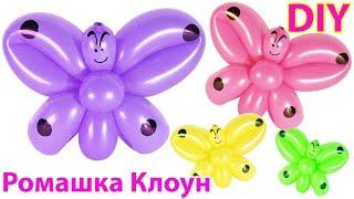 БАБОЧКА из одного длинного шарика ШДМ своими руками One Balloon Butterfly DIY TUTORIAL