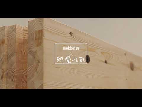 滋賀で家を立てるなら【重量木骨の魅力全公開!】