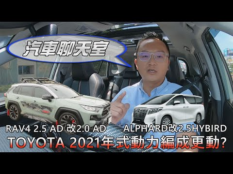 RAV4 2.5 Adventure 4WD改為2.0、Alphard改用2.5 Hybrid,TOYOTA 2021新年式動力編成更動?【汽車聊天室】
