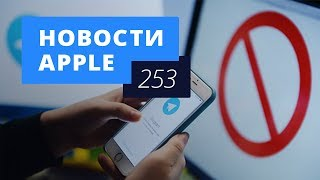 Новости Apple, 253 выпуск: блокировка Telegram и новые iPhone в России