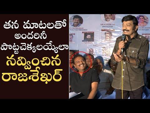 Hero Rajasekhar Funny Speech