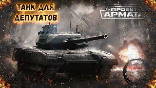 "Armored Warfare : Т-14 152 Армата - ""Танк Депутата"""
