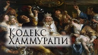 Вавилонский царь Хаммурапи и его законы. Всеобщая история. 5 класс
