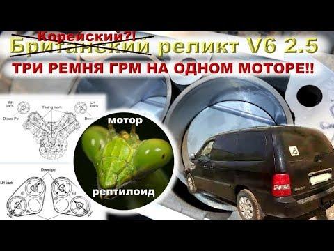 KIA Carnival 2005 (K5) 2.5L - Ремонт СТРАННОГО двигателя V6