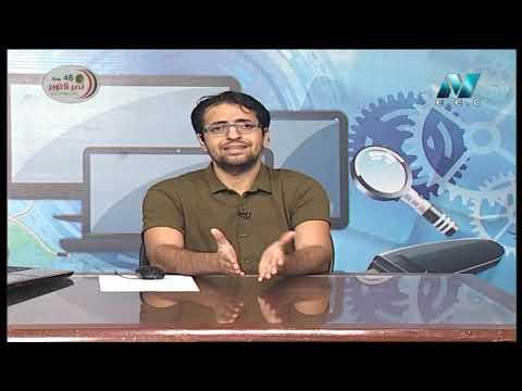 فيزياء لغات 1 ثانوي حلقة 8 أ محمود عامر 21-10-2019