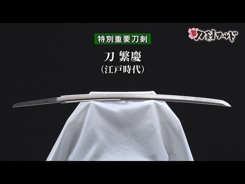 刀 銘 繁慶の動画