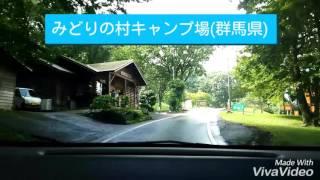 みどりの村キャンプ場群馬県高山村