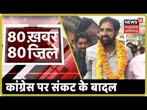 Bhopal: Congress MLA Jajpal Singh की सदस्यता पर संकट !
