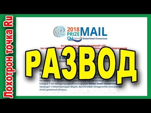 Prize Mail 2018 Лохотрон!