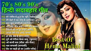 90's Hit SOngs | Evergreen हिंदी गीत | Hits of हेमा मालिनी लता_मंगेश्कर_अल्का_उदित_मोहम्मद_रफी_Songs