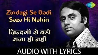 Zindagi Se Badi Saza Hi Nahin with lyrics | ज़िन्दगी