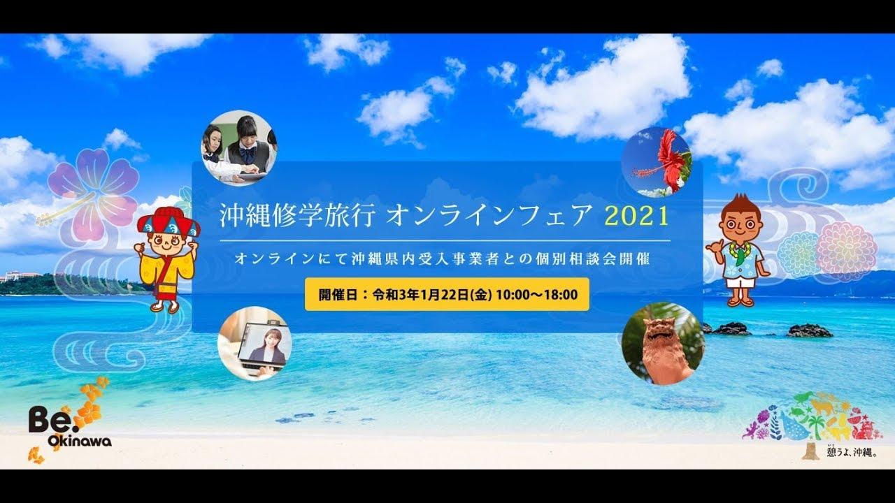 沖縄を知る ~平和編~