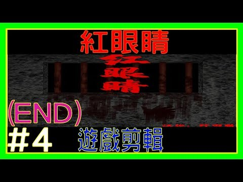 【翔龍實況】恐怖探索ADV 紅眼睛➽04再也不要背叛我(END)