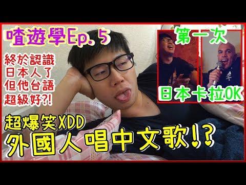 法國人在日本唱中文歌?? 遊學搞錯了什麼XD