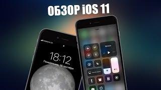 Обзор iOS 11. Темная тема на iOS 11? Стоит ли ставить на iPhone 5s?