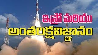 History of ISRO || GK and Current Affairs in Telugu