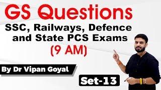 GS Questions l Set 13 l SSC, Railways, NDA, CDS, CAPF , State PCS Exams l Dr Vipan Goyal l Study IQ