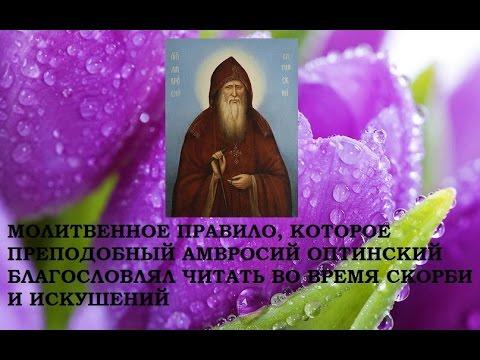 МОЛИТВЕННОЕ ПРАВИЛО ПРЕПОДОБНОГО АМВРОСИЯ ОПТИНСКОГО.ВО ВРЕМЯ СКОРБИ И ИСКУШЕНИЙ (Цитаты Святого)