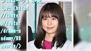 mqdefault - 有村架純、26歳の誕生日に『中学聖日記』がドラマアカデミー賞・作品賞受賞!