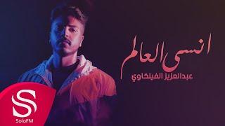 انسى العالم - عبدالعزيز الفيلكاوي ( حصرياً ) 2020 تحميل MP3