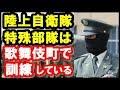 【安倍政権】陸自・特殊部隊『特殊作戦群』は、新宿歌舞伎町で訓練している