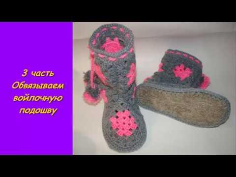 Домашние Сапожки из мотивов. 3 Часть. Обвязываем подошву/Homemade Boots from motives
