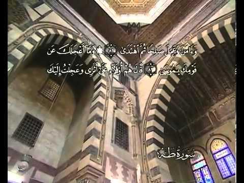 सुरा सूरत् ताहा<br>(सूरत् ताहा) - शेख़ / अली अल-हुज़ैफ़ी -