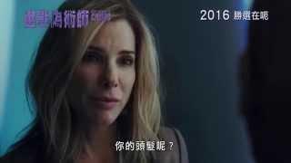 選戰偽術師電影劇照1