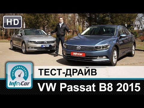 Volkswagen  Passat Седан класса D - тест-драйв 1