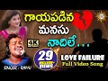 గాయపడిన మనసు నాదిలే... Full Video Song | Love Failure | Disco Recording Company video download