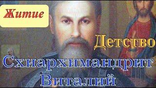 Схиархимандрит Виталий Сидоренко.  Житие.  Часть 1.  Детство