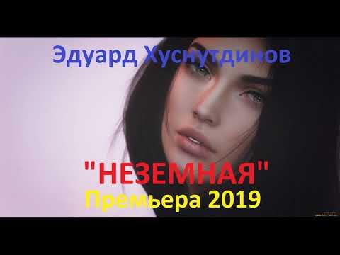 """Эдуард Хуснутдинов """"Неземная"""" премьера песни 2019 года"""