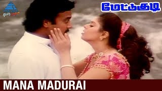 Mettukudi Tamil Movie Songs | Mana Madurai Gundu Video Song | Karthik | Nagma | Pyramid Glitz Music