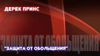 """""""ЗАЩИТА ОТ ОБОЛЬЩЕНИЯ""""  Дерек Принс."""