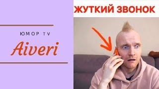 ИВАН МАТЬВАШУ [aiveri] - Подборка вайнов #3