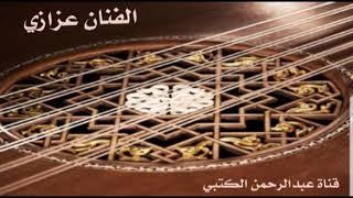 الفنان عزازي حكم القدر تحميل MP3