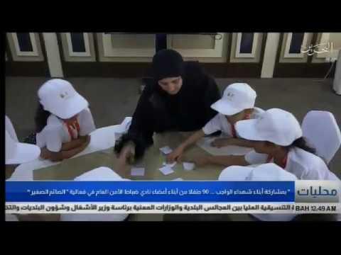 نادي ضباط الأمن العام يقيم فعالية الصائم الصغير بمشاركة 90  طفلا من ابناء  شهداء الواجب