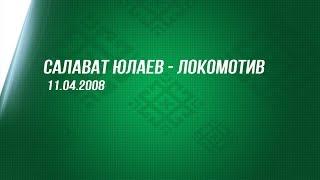 Салават Юлаев - Локомотив. 11.04.2008
