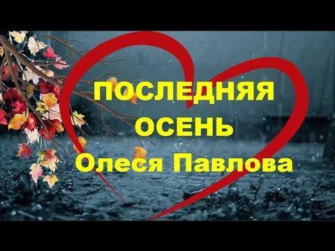 Олеся Павлова-Последняя осень(сл.И.Блат. муз.О.Павловой) Новинка 2017