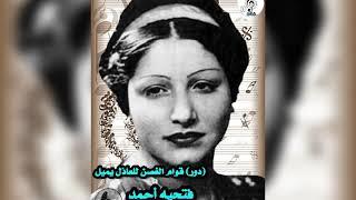 تحميل اغاني فتحيه احمد (دور) قوام الغصن للعاذل يميل/علي الحساني MP3
