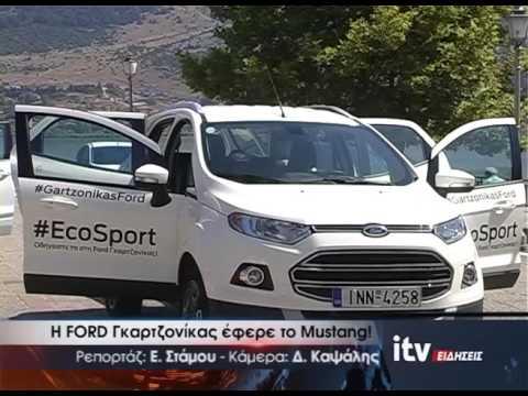 ddc4869ff7 Ioannina tv - Η FORD Γκαρτζονίκας έφερε το Mustang - ITV ΕΙΔΗΣΕΙΣ - 9 7 2016