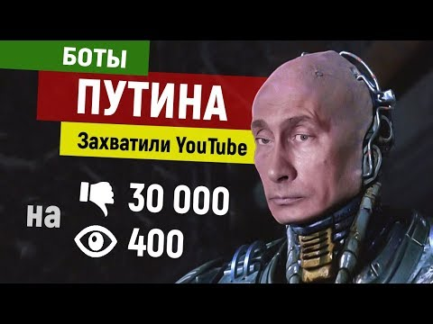 Путин дал команду захватить Ютуб! Служба поддержки сама в шоке!