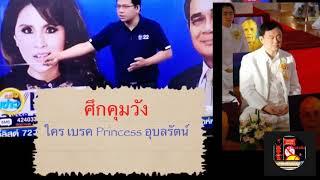 """""""ศึกคุมวัง"""" ใครเบรคฟ้าหญิง อุบลรัตน์ ดร. เพียงดิน รักไทย 9 กพ 62"""