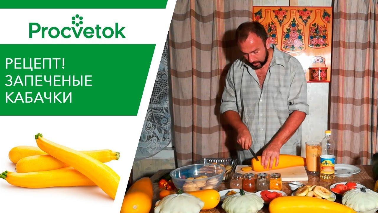 Вкусный РЕЦЕПТ КАБАЧКОВ в духовке под домашним соусом.