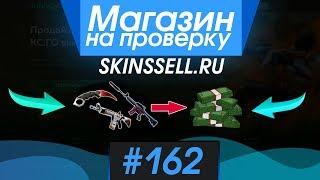 #162 Магазин на проверку - skinssell (ПРОДАЖА СКИНОВ КС ГО ЗА РЕАЛЬНЫЕ ДЕНЬГИ!) ПРОДАЛ НОЖ КС ГО?!