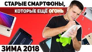 Лучшие СТАРЫЕ смартфоны для Покупки в 2018 + Бюджетники с NFC. МОЁ МНЕНИЕ