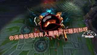 MSG經典重溫 - That Teemo play