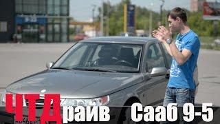 Сааб 9-5 почему его не стало! 4000$ Saab 9-5  lack