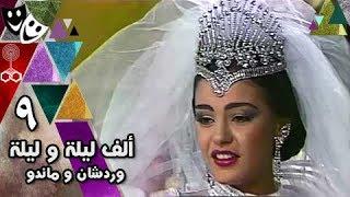 اغاني حصرية ألف ليلة وليلة ׀ شريهان 86 ׀ وردشان وماندو ׀ الحلقة 09 من 30 تحميل MP3